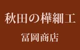 秋田の樺細工展
