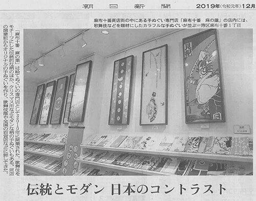 朝日新聞・私の東京