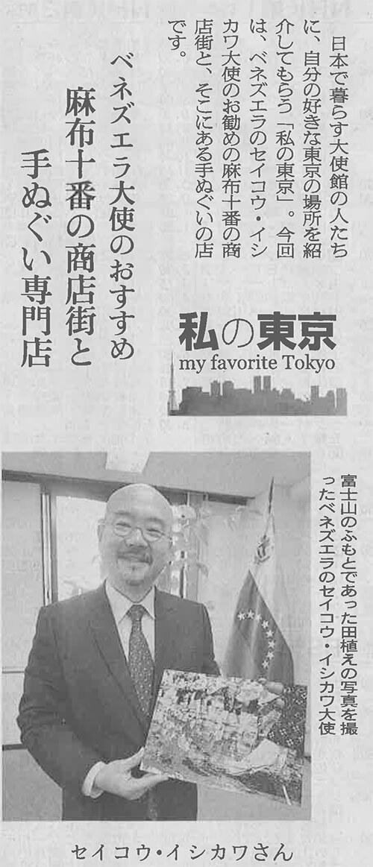 朝日新聞・ベネズエラ大使