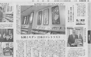 朝日新聞「私の東京」