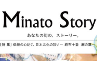 港区商工会議所「Minato Story」