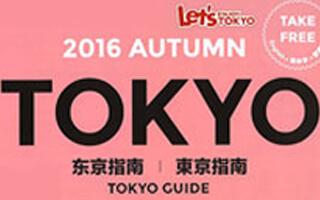 東京メトロ「TOKYO GUIDE」