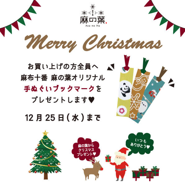 クリスマスキャンペーンのお知らせ