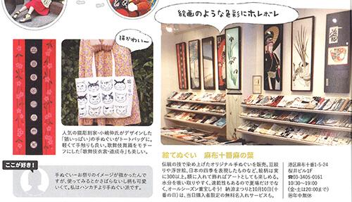 トミタ栞・東京歩き麻の葉ページ
