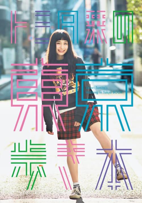 トミタ栞東京歩き本・表紙