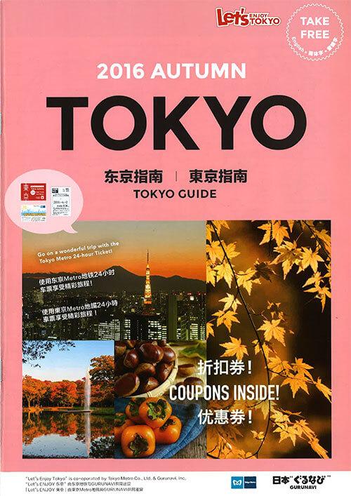 東京メトロ「TOKYO GUIDE」表紙
