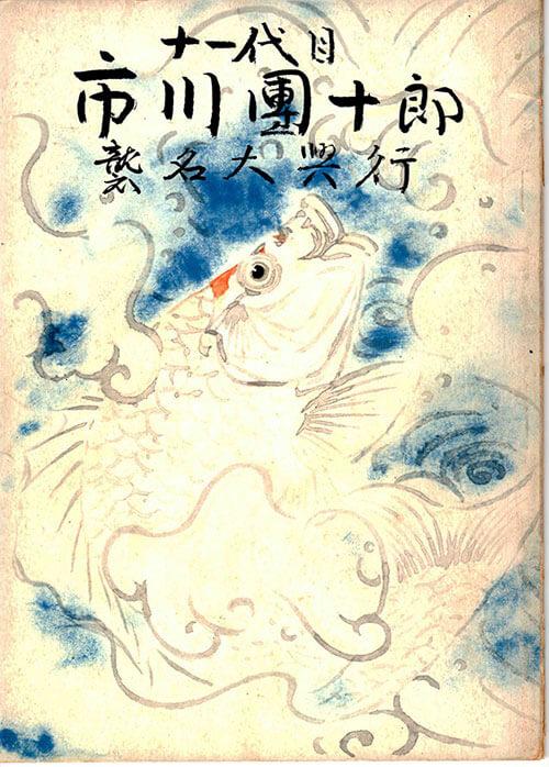 歌舞伎の筋書き