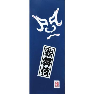 手ぬぐい「歌舞伎」隈取
