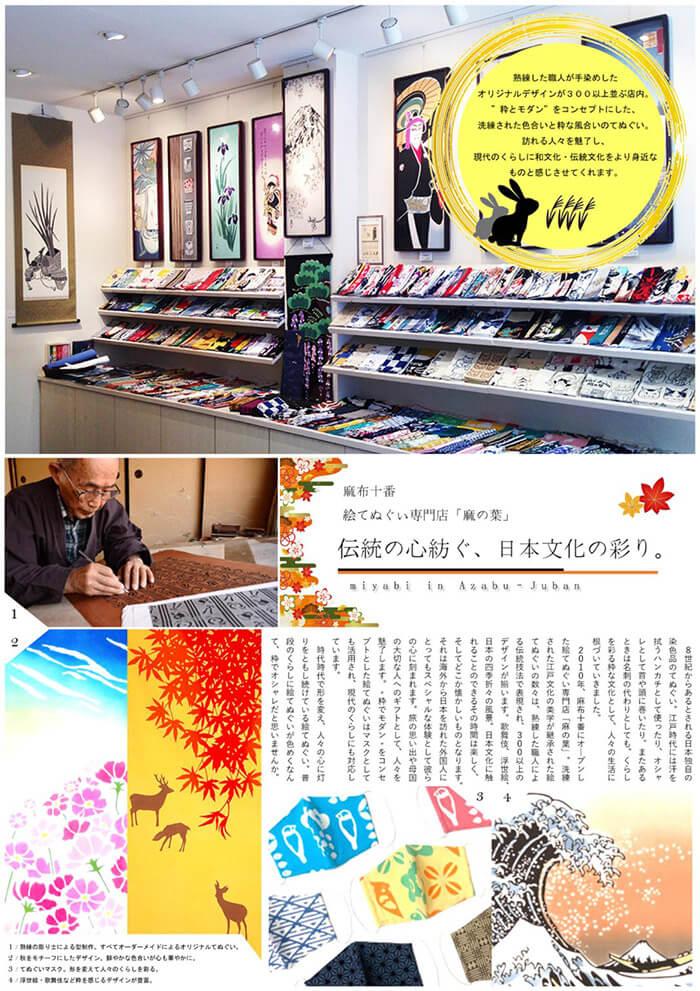 Minatostory「麻の葉」掲載ページ