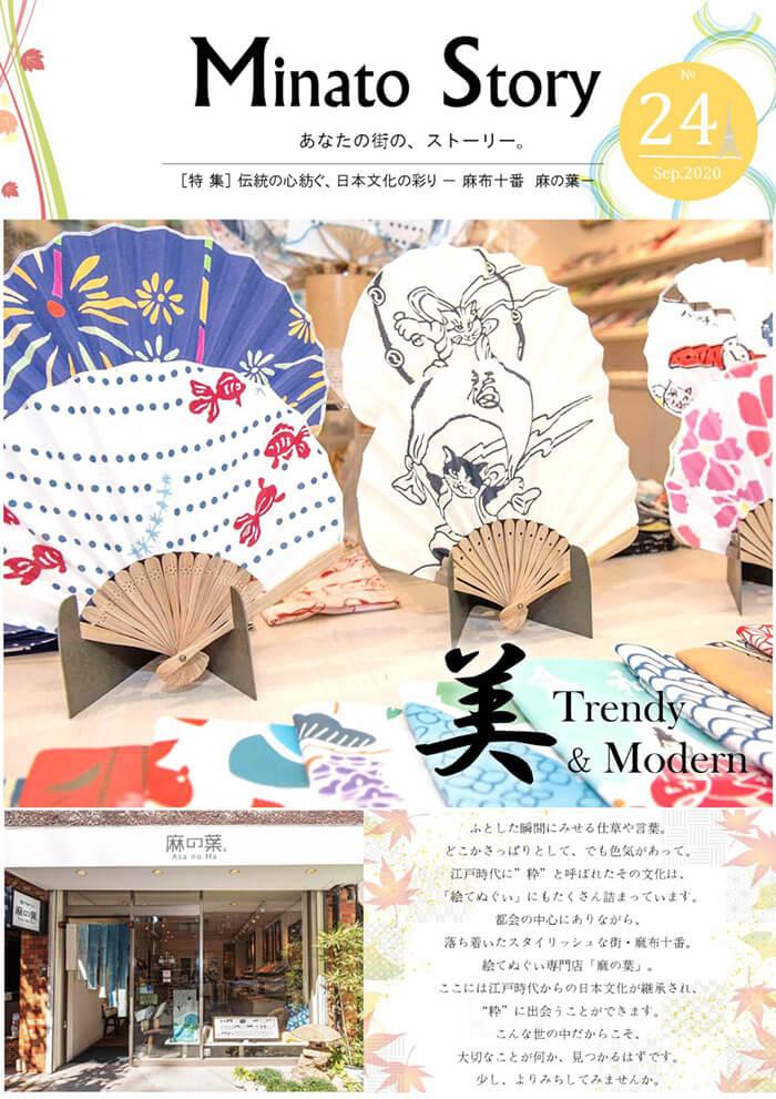 Minatostory表紙
