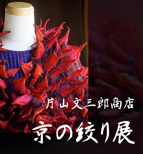 片山文三郎商店・京の絞り展
