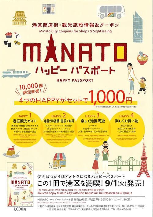 MINATOハッピーパスポート