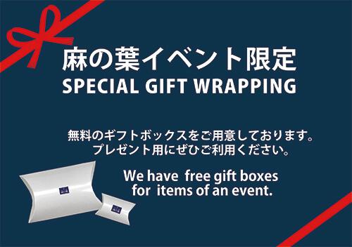 片山文三郎商店ギフトラッピング