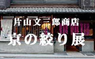 片山文三郎商店「京の絞り展」