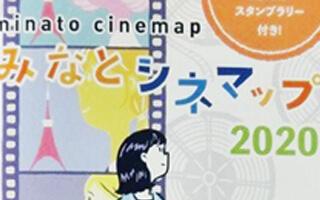 みなとシネマップ2020