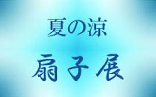 「扇子展」麻布十番麻の葉