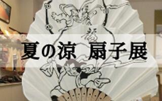 夏の涼「扇子展」