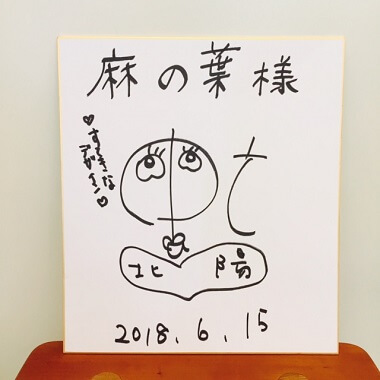 北陽・虻川さんのサイン