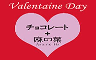 バレンタインデーギフト
