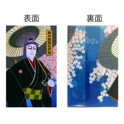ミニクリアファイル「助六由縁江戸桜」
