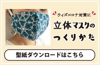 手ぬぐいマスクの作り方ダウンロード