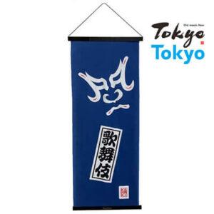 Tokyo Tokyo選定「アートフレームと手ぬぐい」歌舞伎