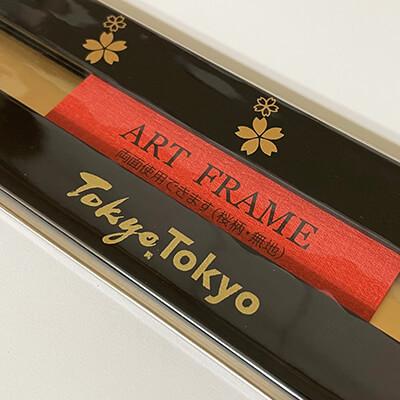 Tokyo Tokyo「アートフレームと手ぬぐい」タペストリー棒