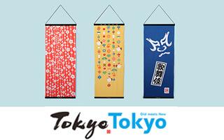 Tokyo Tokyo「アートフレームと手ぬぐい」東京みやげ